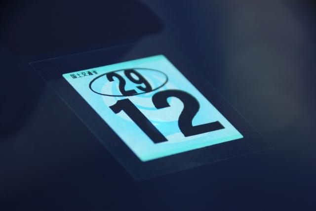車検シール期限