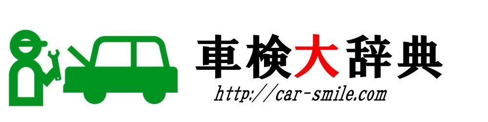 車検大辞典 カースマイル
