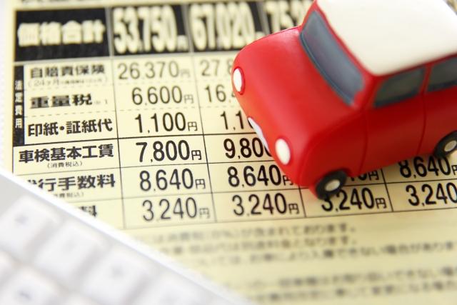 車検法定費用